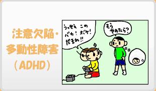 注意欠陥、多動性障害(ADHD)の説明 注意欠陥・多動性障害(ADHD)とは